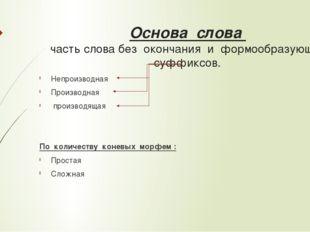 Основа слова часть слова без окончания и формообразующих суффиксов. Непроизво
