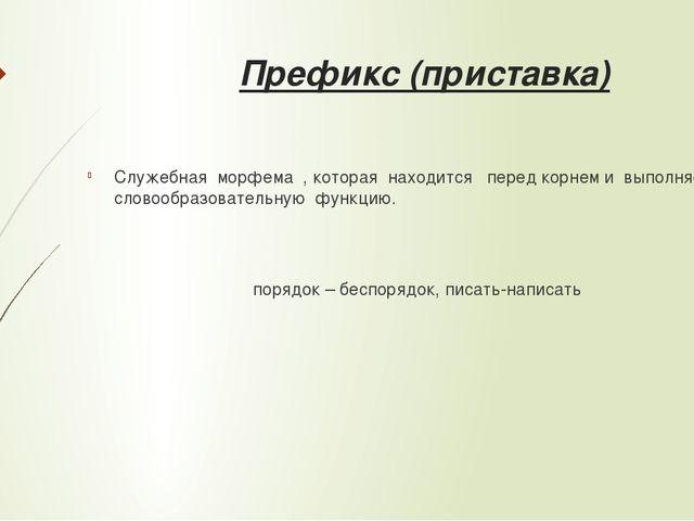 Префикс (приставка) Служебная морфема , которая находится перед корнем и вып...