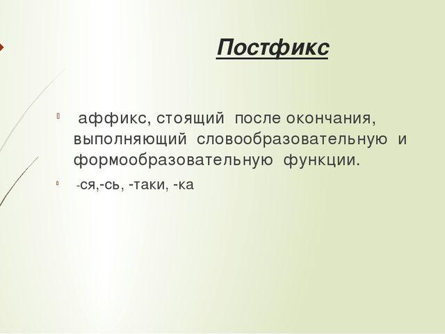 Постфикс аффикс, стоящий после окончания, выполняющий словообразовательную и...