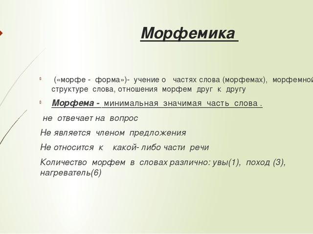 Морфемика («морфе - форма»)- учение о частях слова (морфемах), морфемной стру...