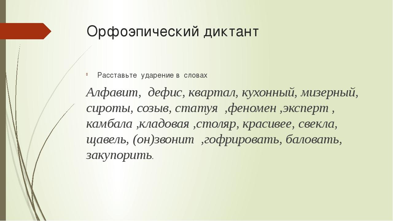 Орфоэпический диктант Расставьте ударение в словах Алфавит, дефис, квартал, к...