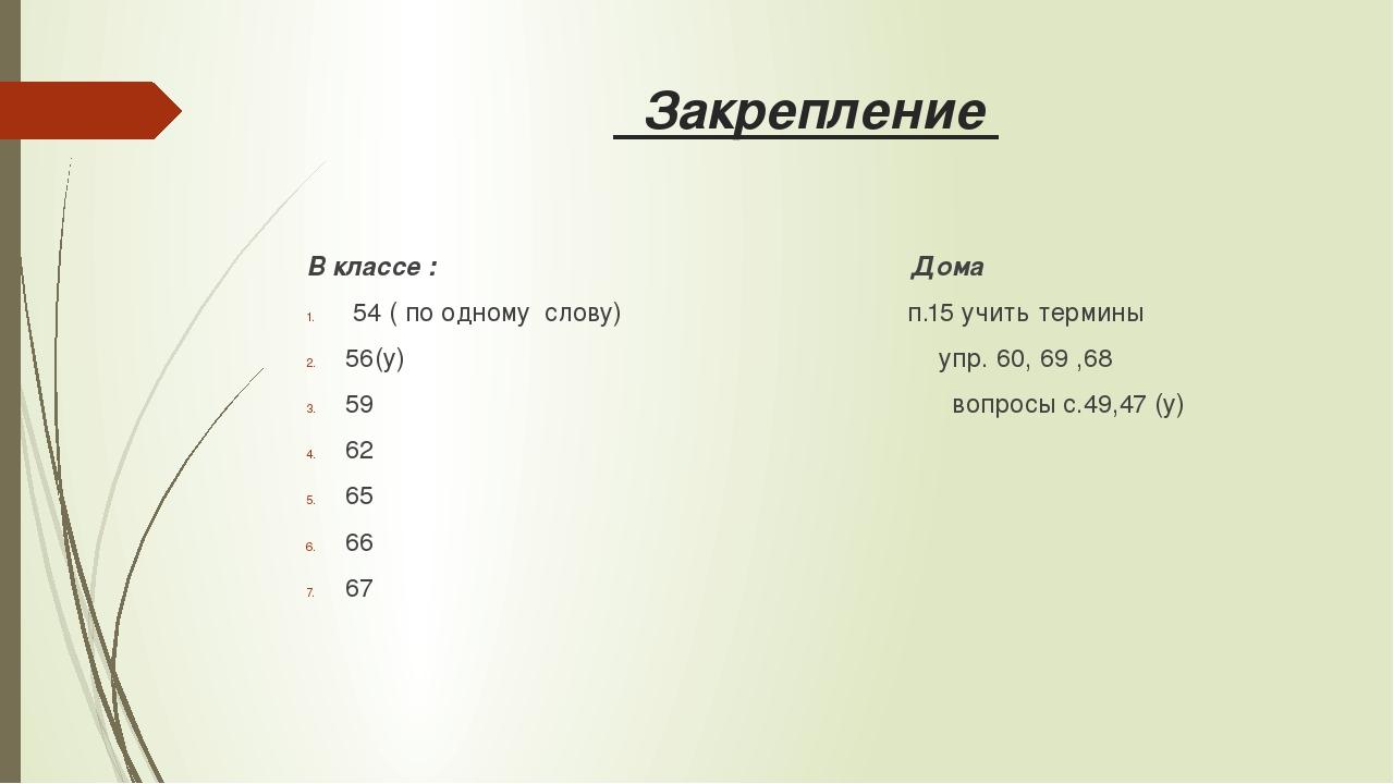 Закрепление В классе : Дома 54 ( по одному слову) п.15 учить термины 56(у) у...