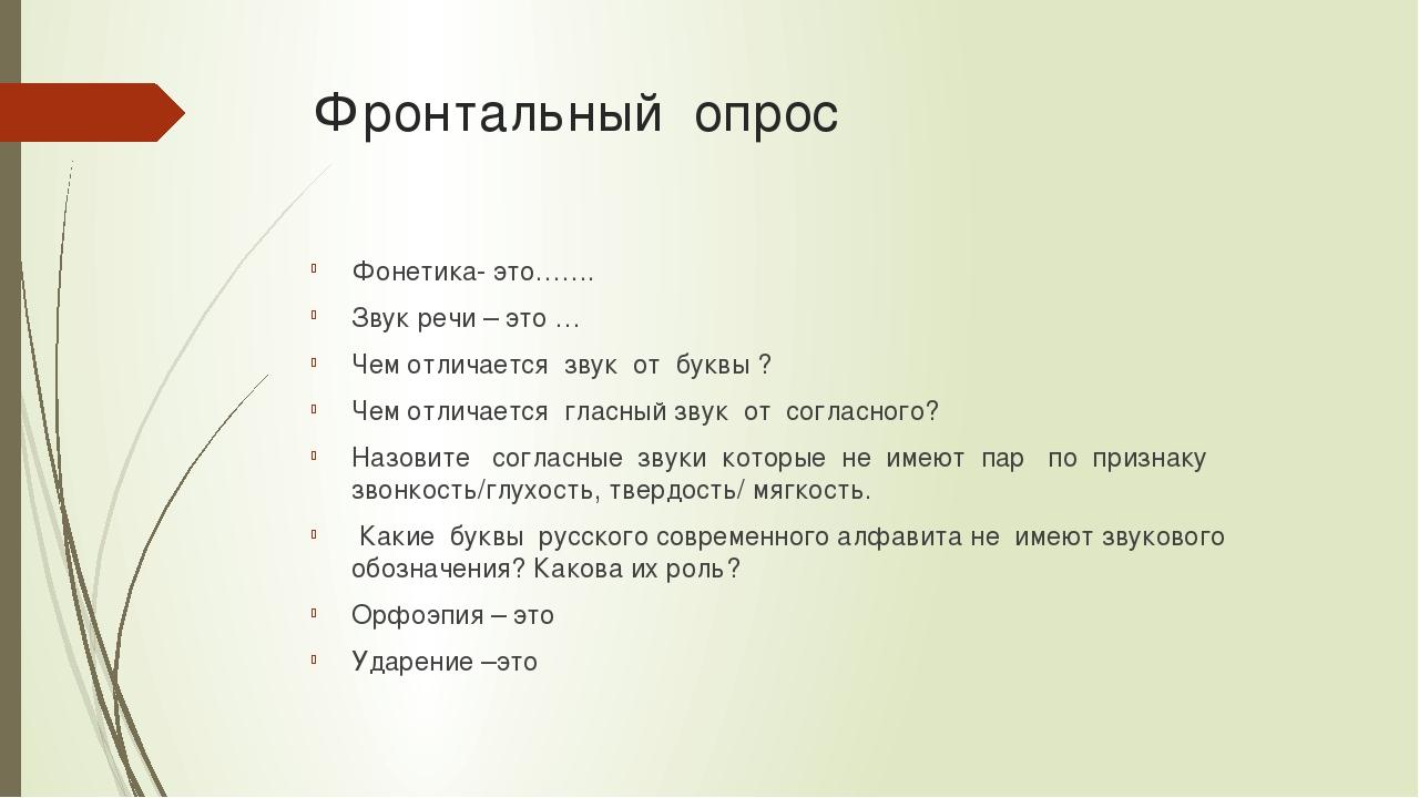 Фронтальный опрос Фонетика- это……. Звук речи – это … Чем отличается звук от б...