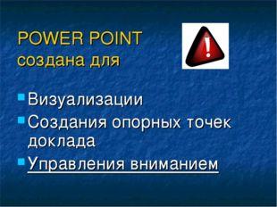 POWER POINT создана для Визуализации Создания опорных точек доклада Управлени