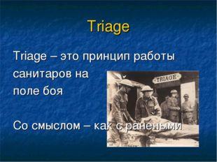 Triage Triage – это принцип работы санитаров на поле боя Со смыслом – как с