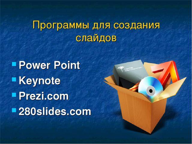 Программы для создания слайдов Power Point Keynote Prezi.com 280slides.com