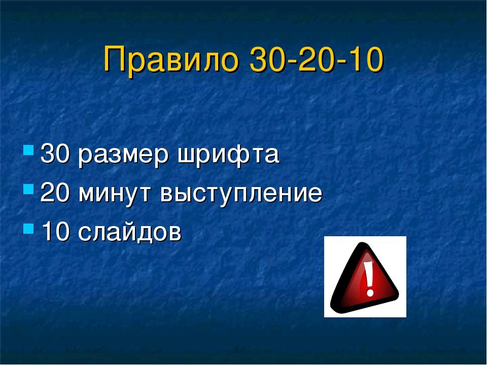 Правило 30-20-10 30 размер шрифта 20 минут выступление 10 слайдов