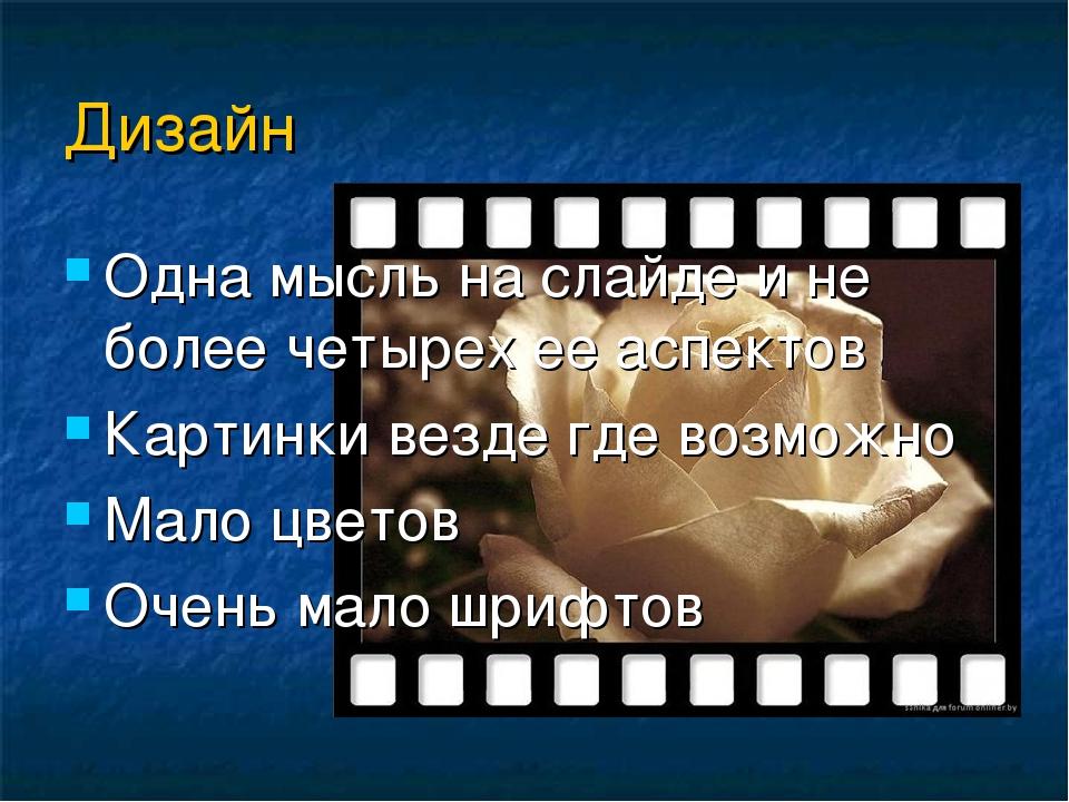 Дизайн Одна мысль на слайде и не более четырех ее аспектов Картинки везде где...