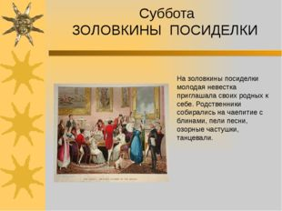 Суббота ЗОЛОВКИНЫ ПОСИДЕЛКИ На золовкины посиделки молодая невестка приглаша