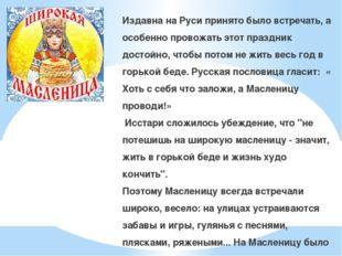 Издавна на Руси принято было встречать, а особенно провожать этот праздник до