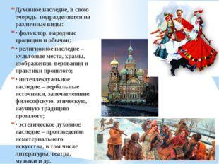 Духовное наследие, в свою очередь подразделяется на различные виды: • фолькло
