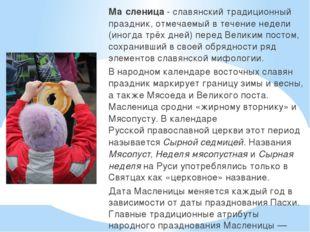 Ма́сленица - славянский традиционный праздник, отмечаемый в течение недели (