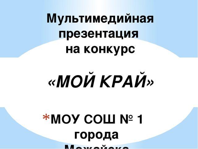 МОУ СОШ № 1 города Можайска Выполнила Алексеева Елизавета 5 А Руководитель Ал...
