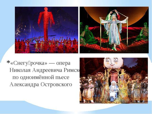 «Снегу́рочка»— опера Николая Андреевича Римского-Корсакова по одноимённой пь...