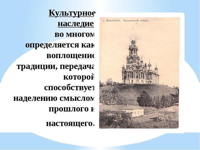 Культурное наследие во многом определяется как воплощение традиции, передача...