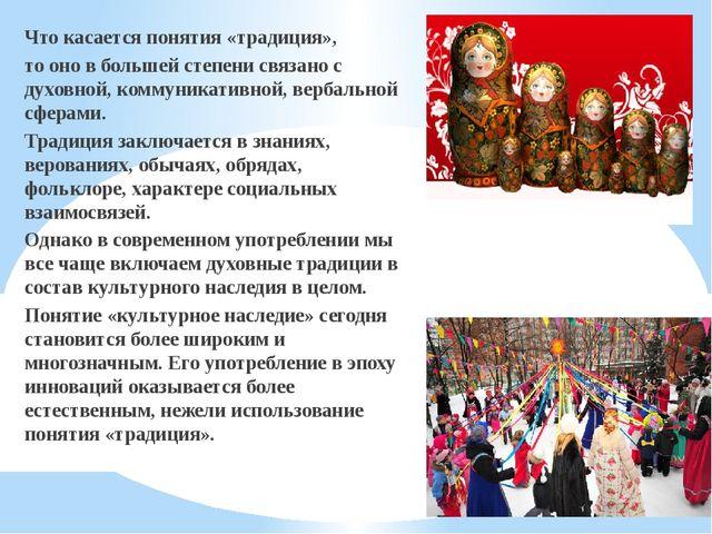 Что касается понятия «традиция», то оно в большей степени связано с духовной,...