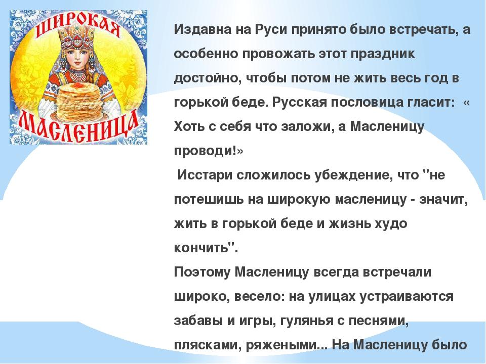 Издавна на Руси принято было встречать, а особенно провожать этот праздник до...