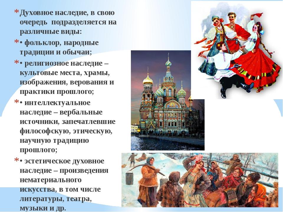 Духовное наследие, в свою очередь подразделяется на различные виды: • фолькло...