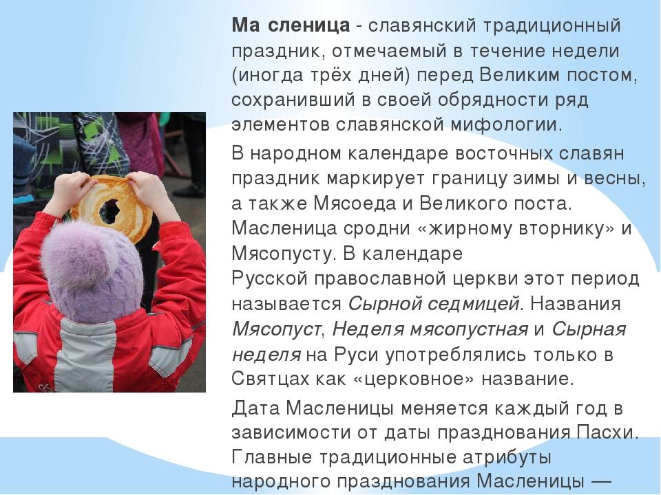 Ма́сленица - славянский традиционный праздник, отмечаемый в течение недели (...