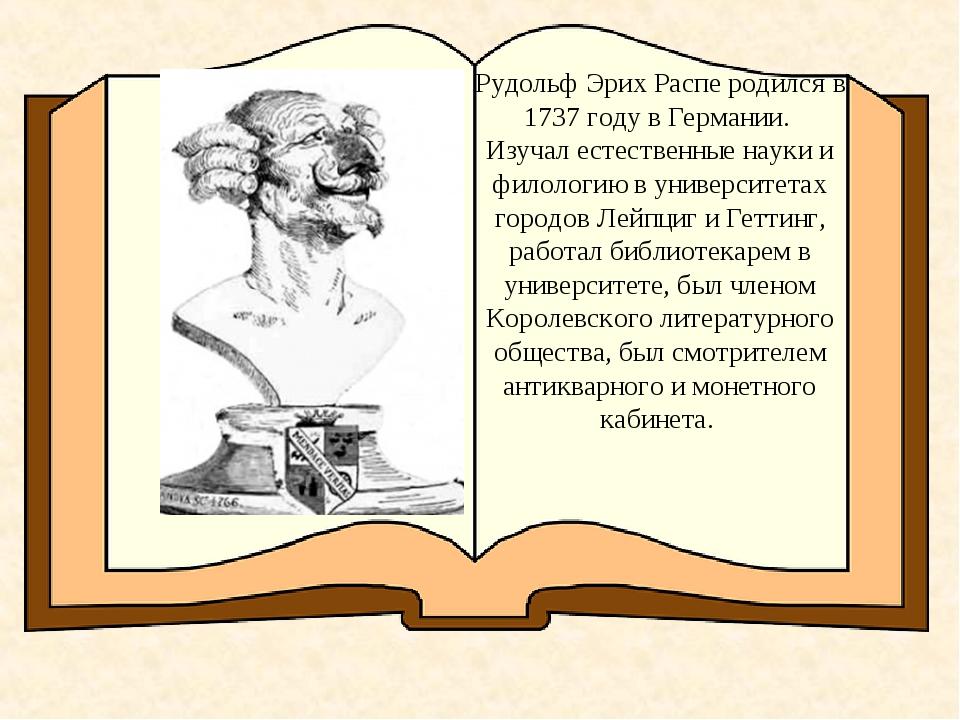 Рудольф Эрих Распе родился в 1737 году в Германии. Изучал естественные науки...