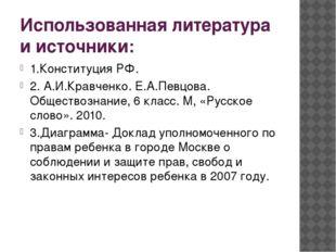 Использованная литература и источники: 1.Конституция РФ. 2. А.И.Кравченко. Е.