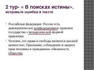 2 тур- « В поисках истины». исправьте ошибки в тексте Российская федерация- Р