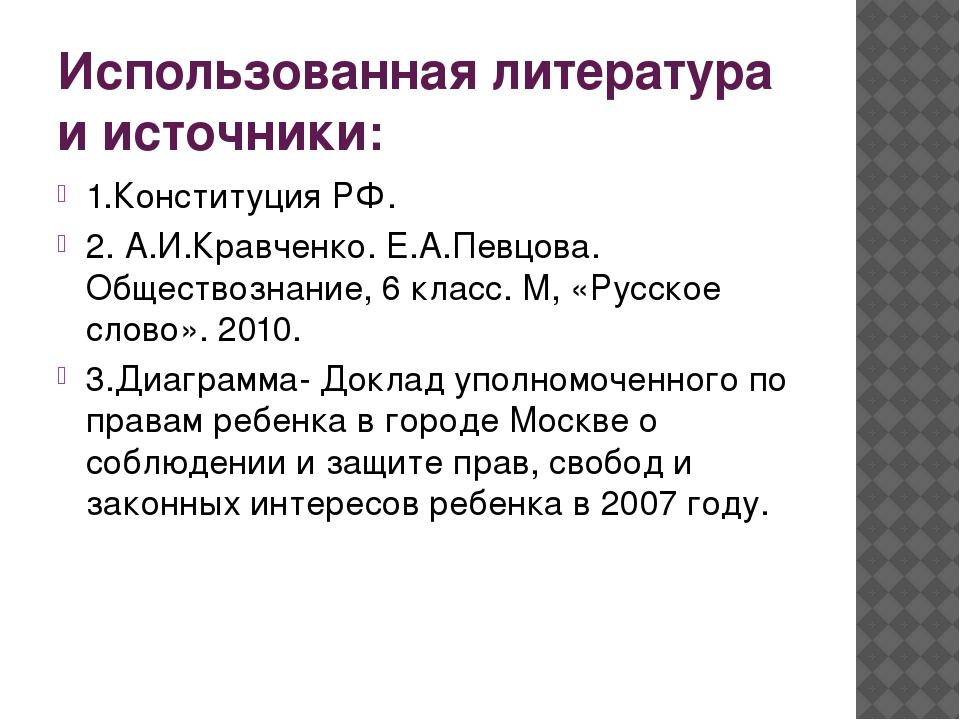 Использованная литература и источники: 1.Конституция РФ. 2. А.И.Кравченко. Е....