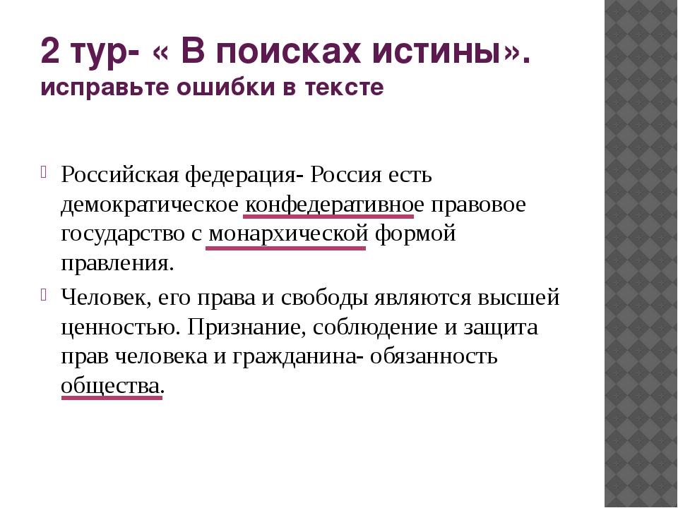 2 тур- « В поисках истины». исправьте ошибки в тексте Российская федерация- Р...