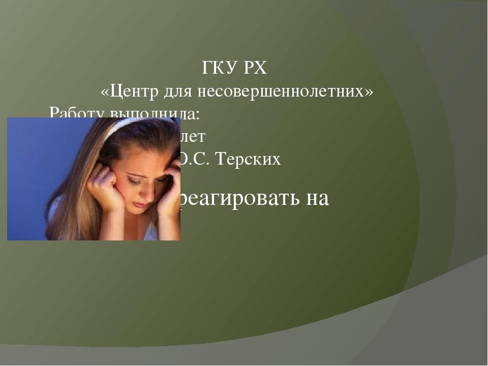 Как грамотно реагировать на оскорбления? ГКУ РХ «Центр для несовершеннолетних...