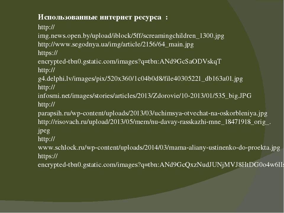 Использованные интернет ресурса : http://img.news.open.by/upload/iblock/5ff/s...