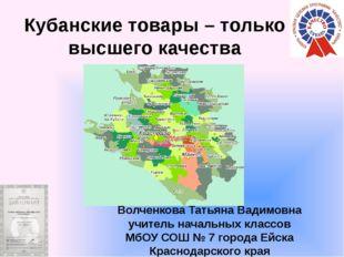 Волченкова Татьяна Вадимовна учитель начальных классов МбОУ СОШ № 7 города Е