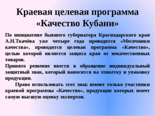 Краевая целевая программа «Качество Кубани» По инициативе бывшего губернатора