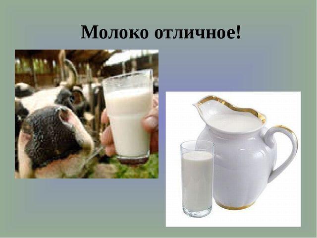 Молоко отличное!