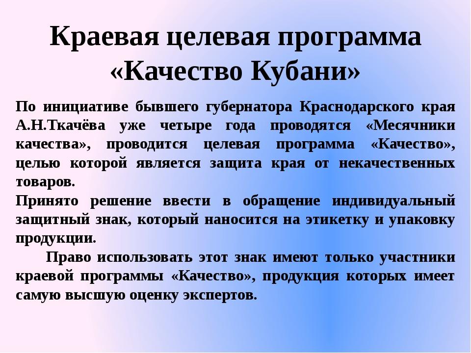 Краевая целевая программа «Качество Кубани» По инициативе бывшего губернатора...