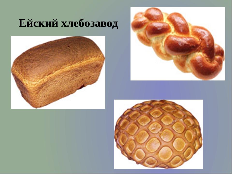 Ейский хлебозавод