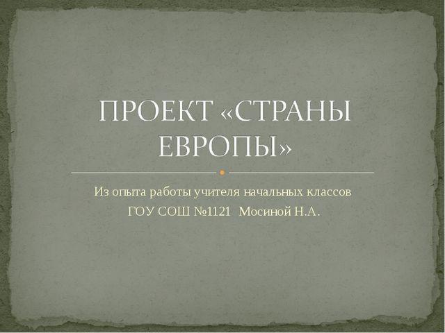 Из опыта работы учителя начальных классов ГОУ СОШ №1121 Мосиной Н.А.