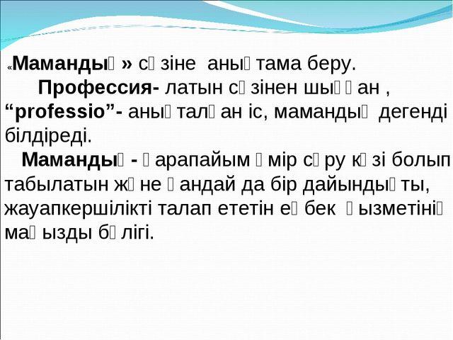 """«Мамандық» сөзіне анықтама беру. Профессия- латын сөзінен шыққан , """"professi..."""