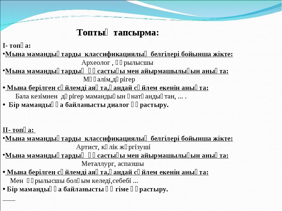 Топтық тапсырма: І- топқа: Мына мамандықтарды классификациялық белгілері бой...