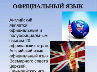 ОФИЦИАЛЬНЫЙ ЯЗЫК Английский является официальным и полуофициальным языком 20