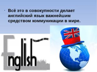 Всё это в совокупности делает английский язык важнейшим средством коммуникац