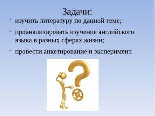 Задачи: изучить литературу по данной теме; проанализировать изучение английск