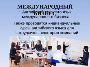 МЕЖДУНАРОДНЫЙ БИЗНЕС Английский язык- это язык международного бизнеса. Также