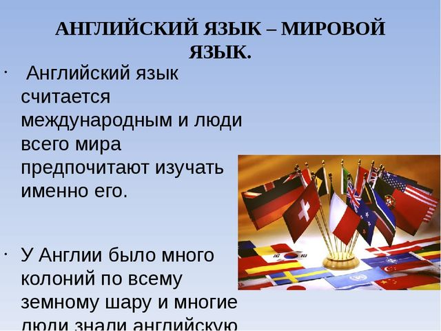 АНГЛИЙСКИЙ ЯЗЫК – МИРОВОЙ ЯЗЫК. Английский язык считается международным и люд...