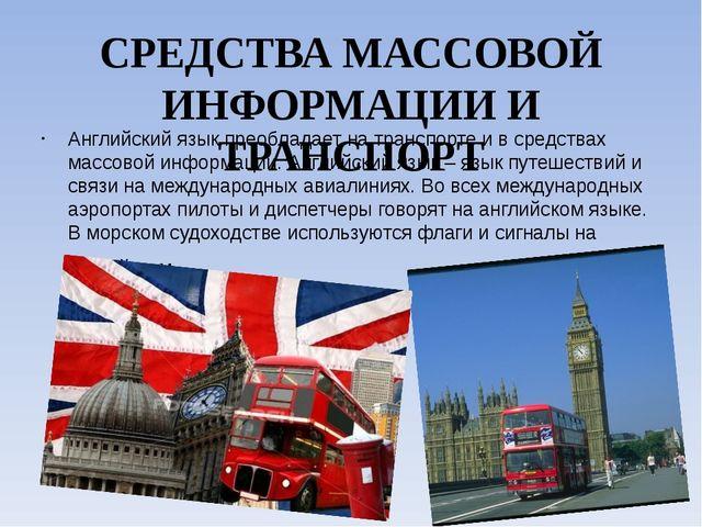СРЕДСТВА МАССОВОЙ ИНФОРМАЦИИ И ТРАНСПОРТ Английский язык преобладает на транс...