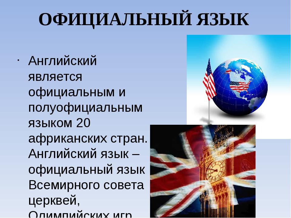 ОФИЦИАЛЬНЫЙ ЯЗЫК Английский является официальным и полуофициальным языком 20...
