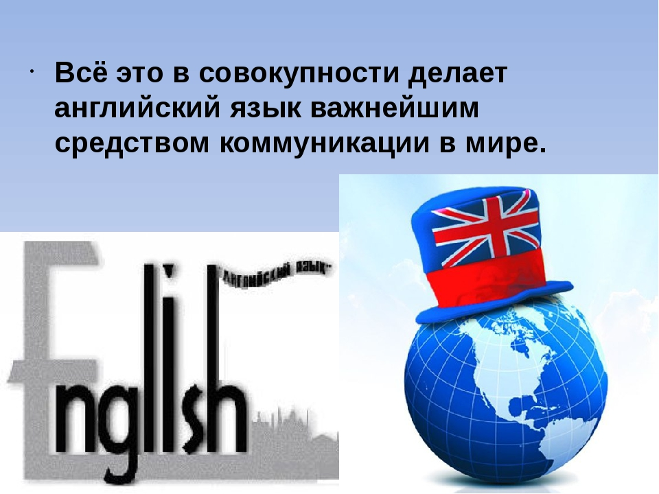 Всё это в совокупности делает английский язык важнейшим средством коммуникац...
