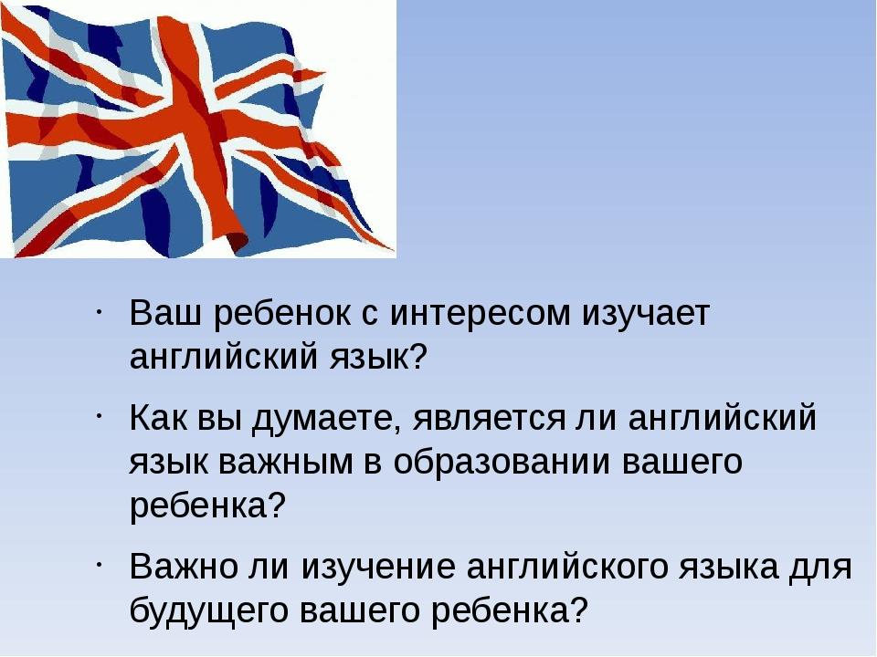 Ваш ребенок с интересом изучает английский язык? Как вы думаете, является ли...
