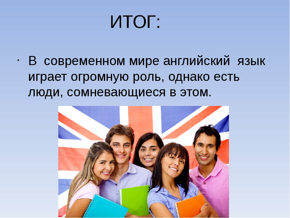 ИТОГ: В современном мире английский язык играет огромную роль, однако есть лю...