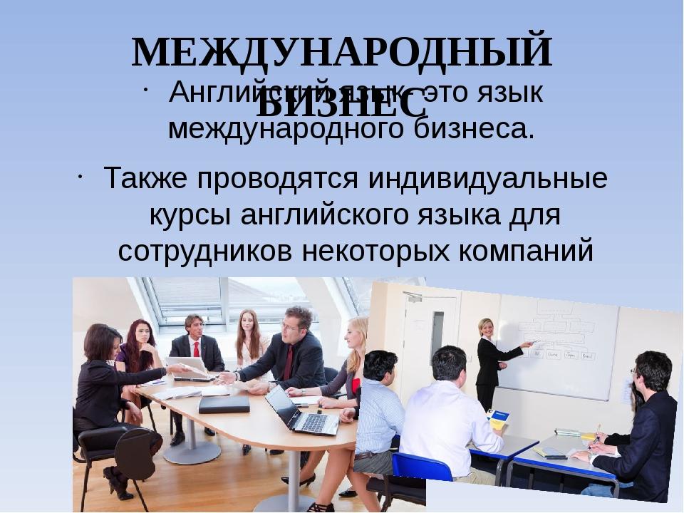 МЕЖДУНАРОДНЫЙ БИЗНЕС Английский язык- это язык международного бизнеса. Также...