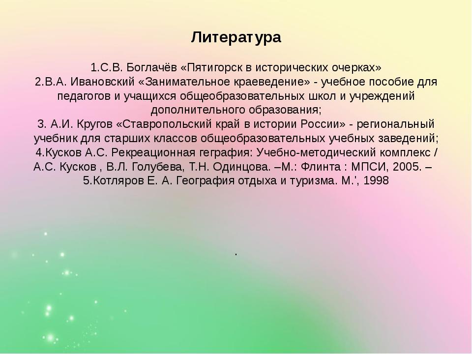 Литература 1.С.В. Боглачёв «Пятигорск в исторических очерках» 2.В.А. Ивановс...